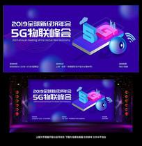 移动5G高速网络时代通讯海报背景