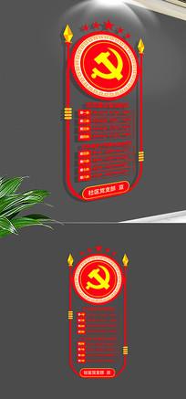 党员中国共产党廉洁自律准则展板