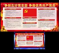 政府单位党务公开栏展板