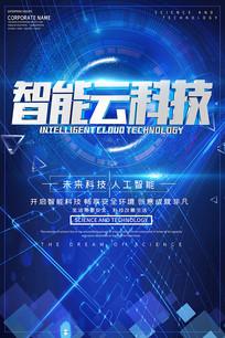 智能科技风格海报模板