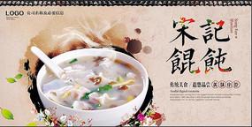 中国风宋记馄饨特色美食餐饮展板