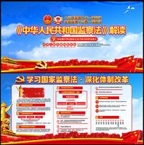 中华人民共和国监察法图解展板