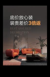 装修公司电梯广告海报