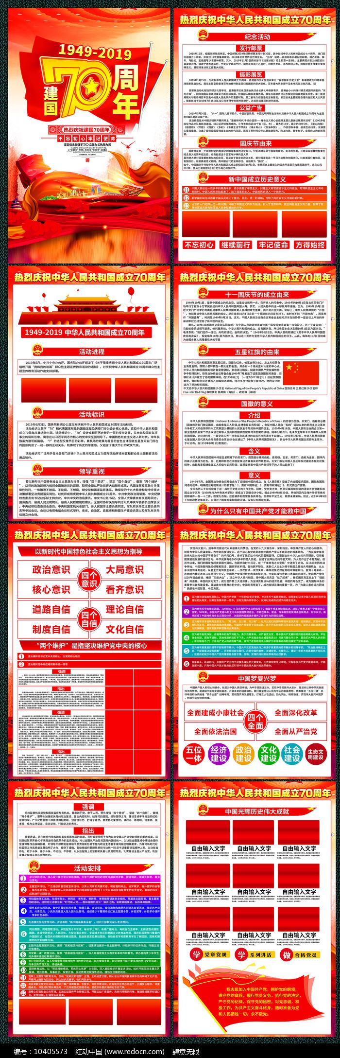 2019建国70周年党建宣传展板图片