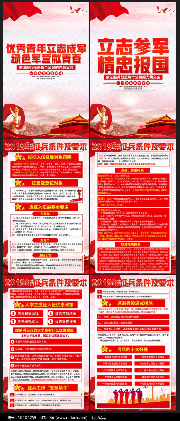 2019年参军征兵宣传展板图片