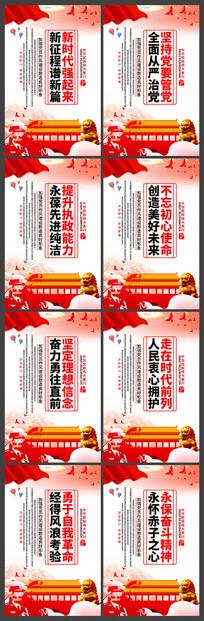 2019年党员活动室党建宣传标语展板