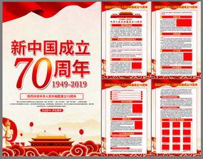 2019年建国七十周年展板设计