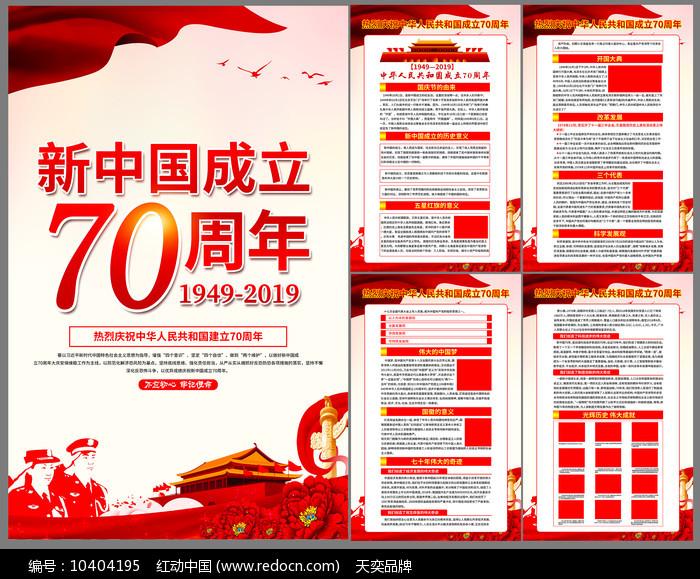 2019年精美大气建国七十周年展板设计图片