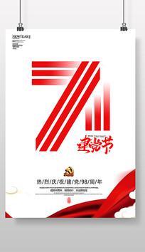 71建党节海报设计