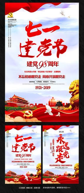 71建党节宣传海报设计
