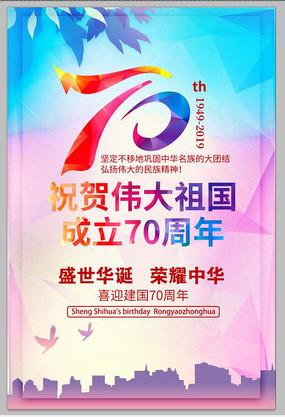 彩色建国70周年庆海报