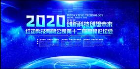 创新科技创想未来企业会议背景板