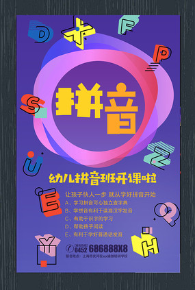 创意拼音培训班招生海报