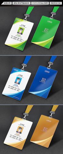 创意企业员工工作证胸卡
