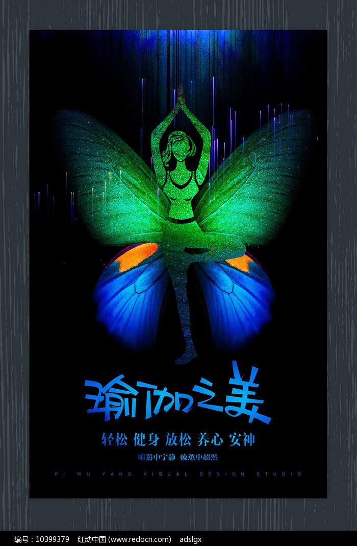 创意瑜伽之美宣传海报图片