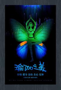 创意瑜伽之美宣传海报