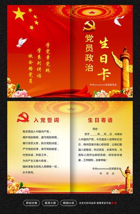 党员政治生日卡片模板
