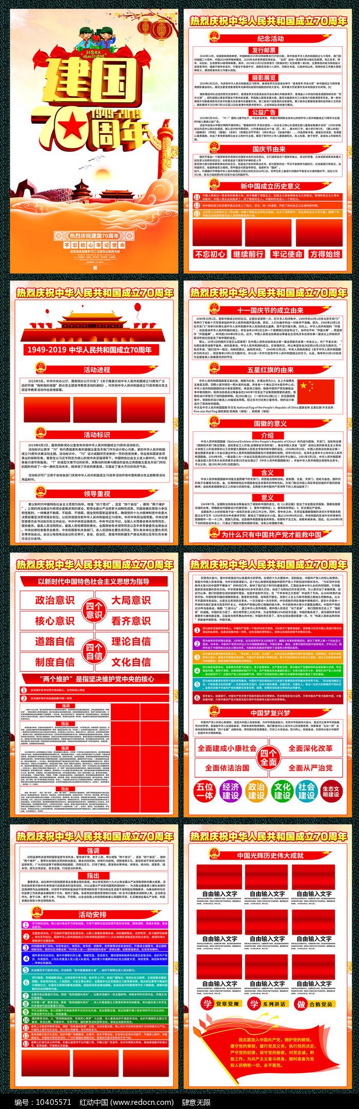 大气建国70周年党建宣传展板图片