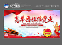 大气五四青年节宣传展板设计