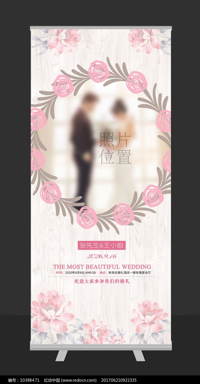 粉色唯美婚礼迎宾展架图片