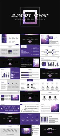 高档简约商务风格工作总结报告PPT