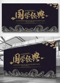 国学教育中国传统文化海报