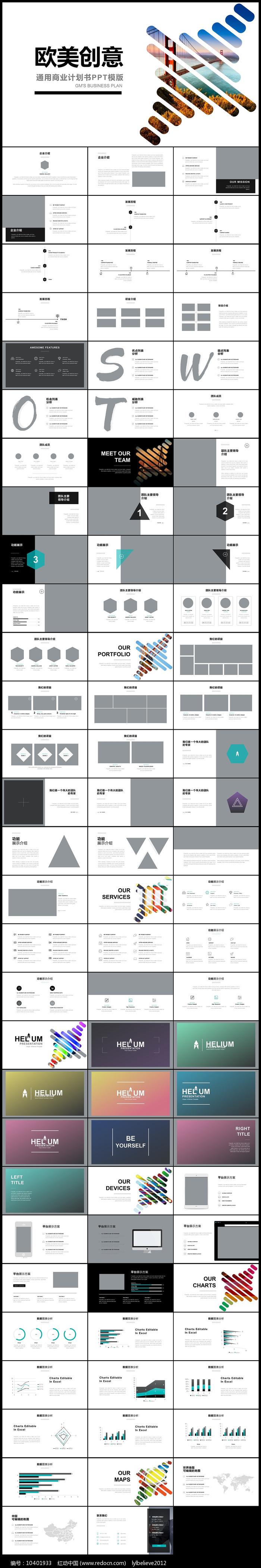 黑色极简风格公司简介欧美版式PPT图片
