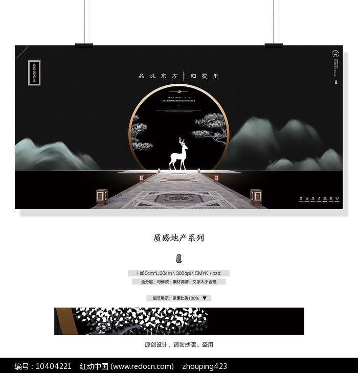 黑色中式地产报广设计图片
