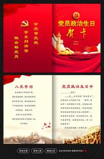 红色大气七一建党节党员生日贺卡