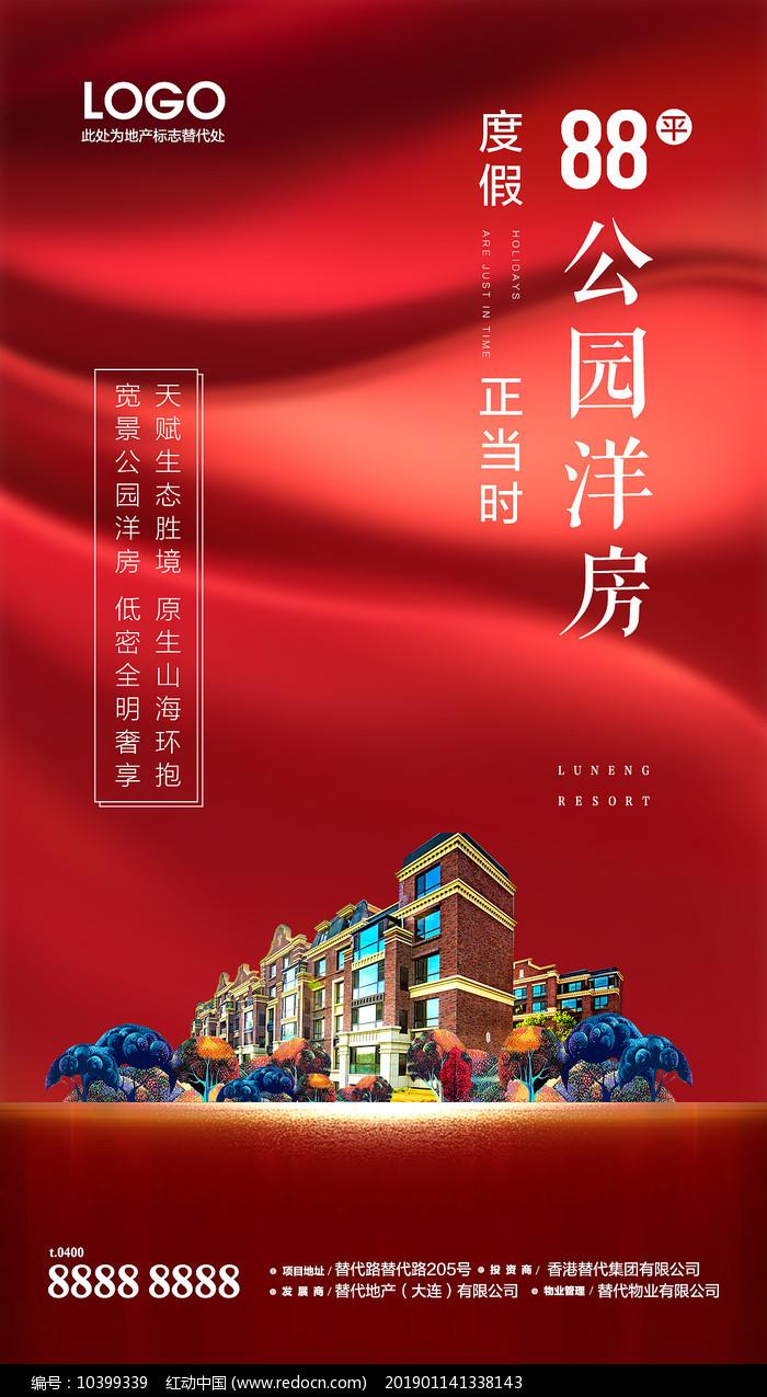 红色房地产高端洋房海报图片