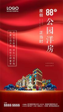红色房地产高端洋房海报
