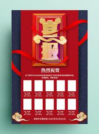 红色喜庆酒店升学宴酒宴海报