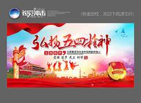 弘扬五四精神54青年节背景板