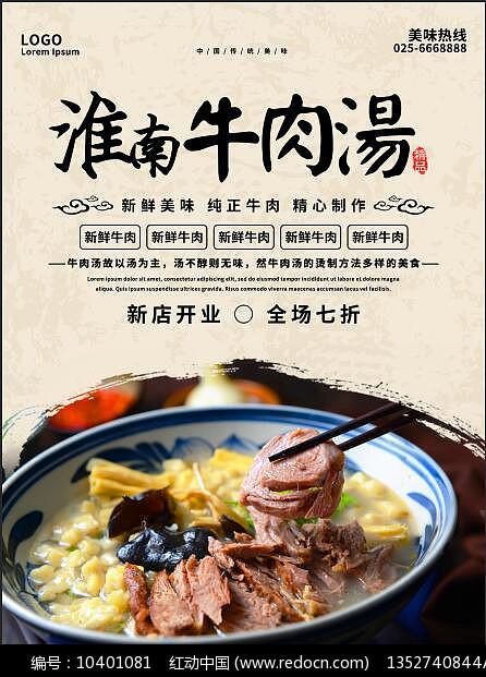 淮南牛肉汤海报图片