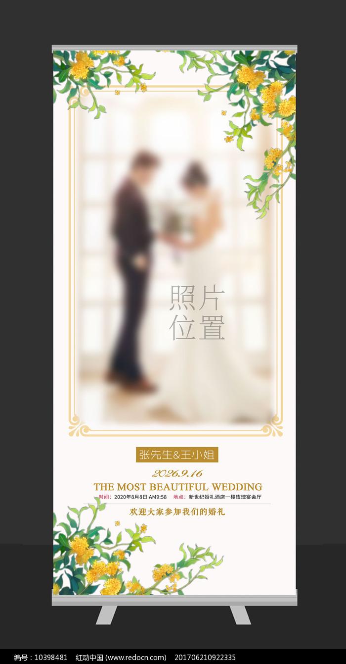 黄色小花清新浪漫婚礼展架图片