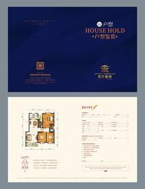 户型宣传折页设计