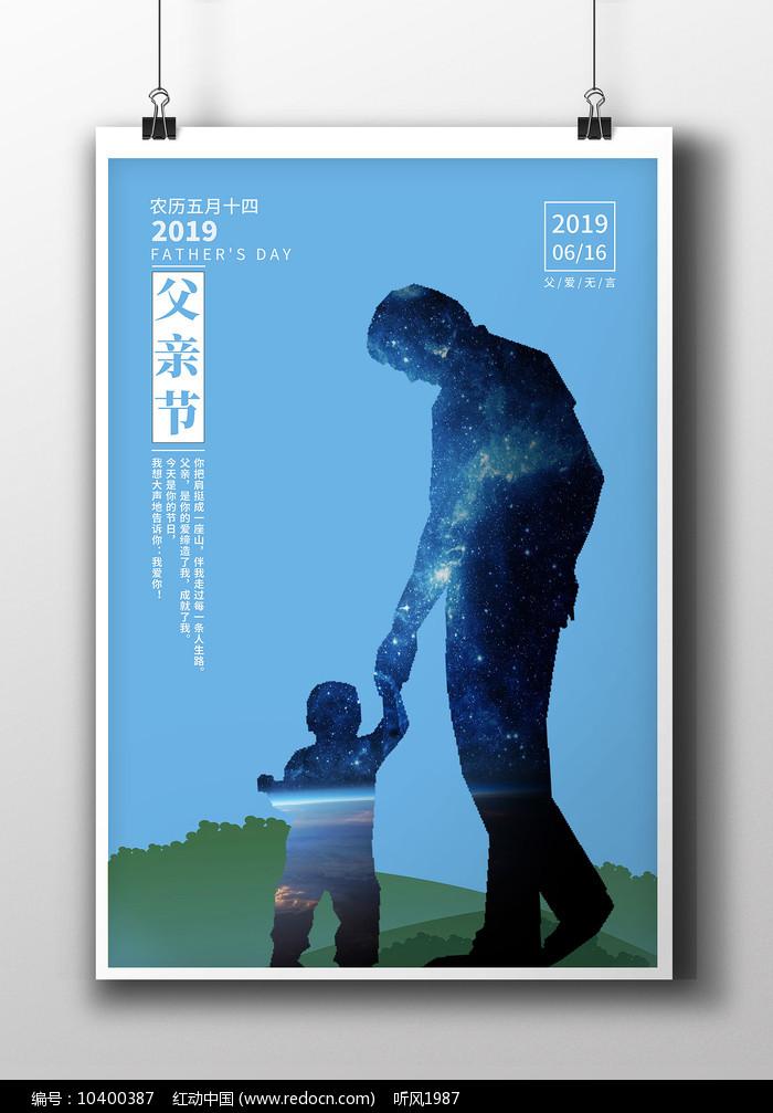 简约感恩父亲节海报广告宣传设计图片