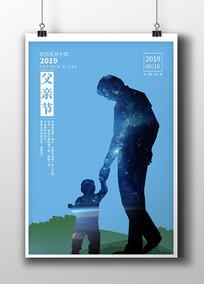 简约感恩父亲节海报广告宣传设计