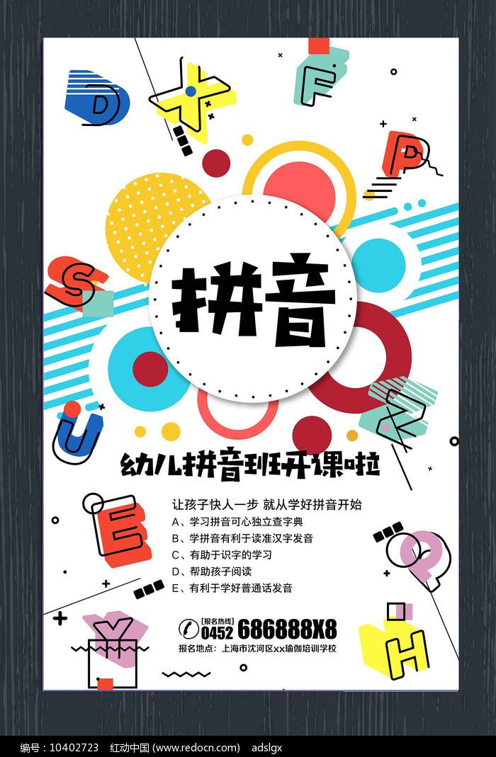 简约拼音班招生宣传海报图片