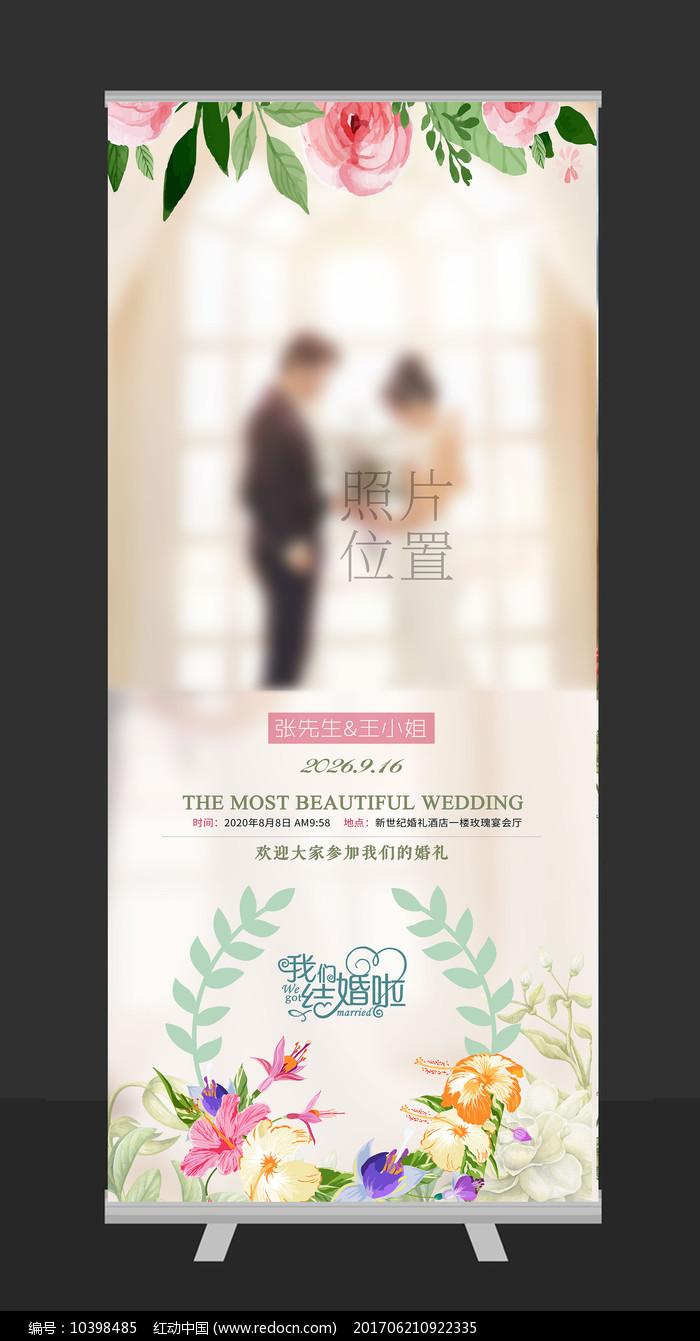 简约设计清新婚礼展架图片