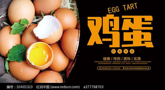 鸡蛋宣传海报设计图片