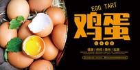 鸡蛋宣传海报设计