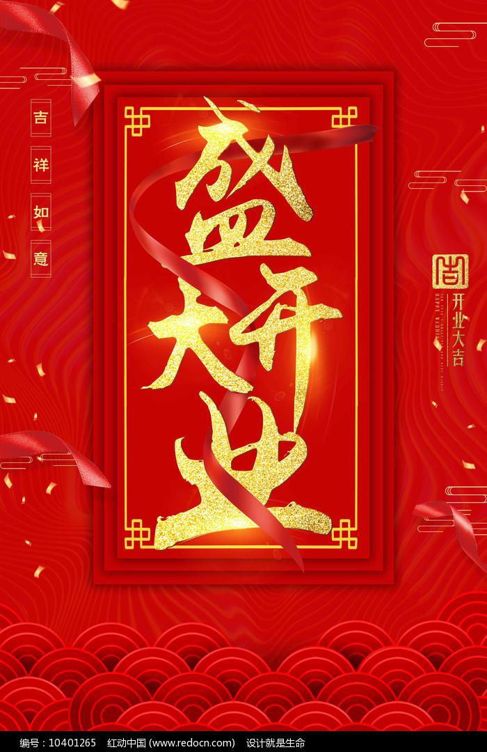 开业大吉红色喜庆海报图片