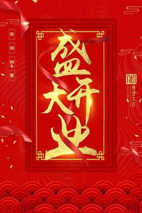 开业大吉红色喜庆海报