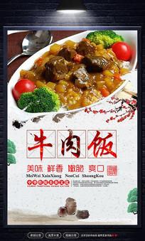 咖喱牛肉饭美食海报设计