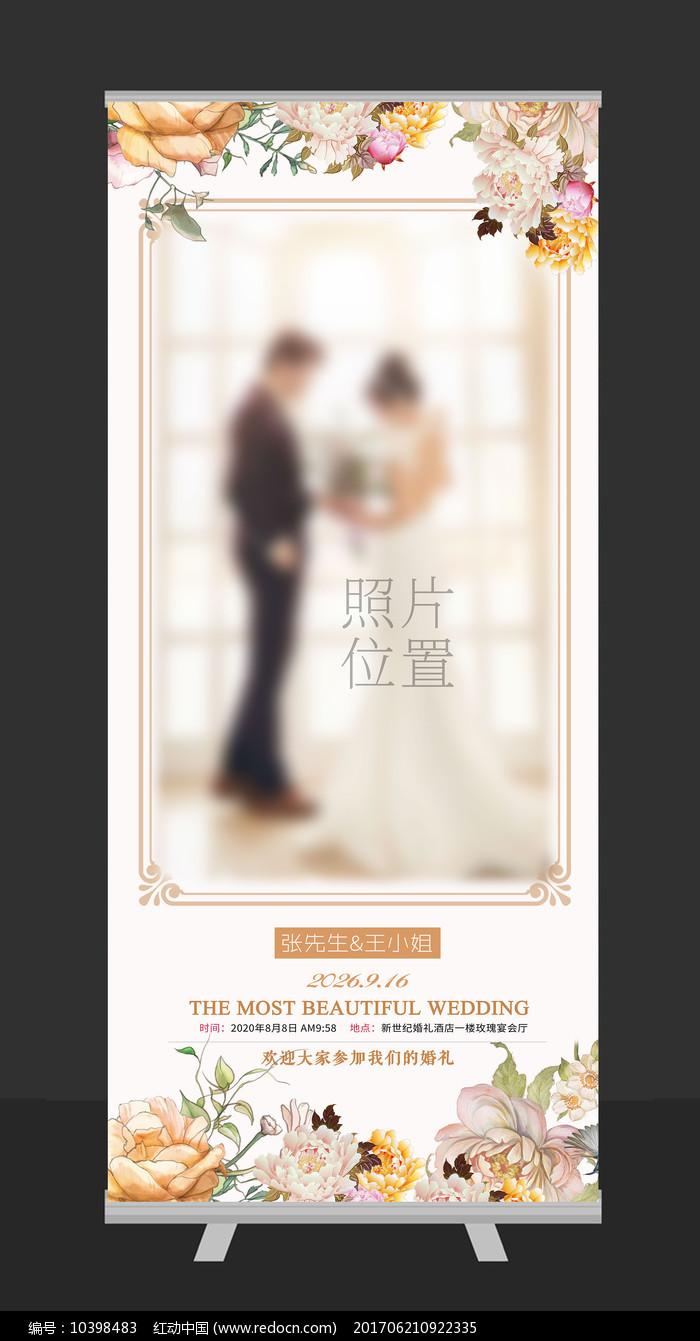 浪漫唯美婚礼迎宾结婚展架图片