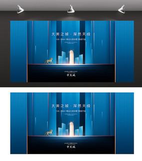蓝色高端地产广告