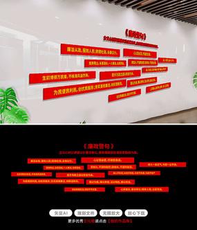 廉政警句党建文化墙