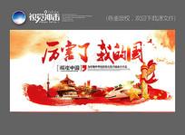 厉害了我的国党建中国梦展板 PSD