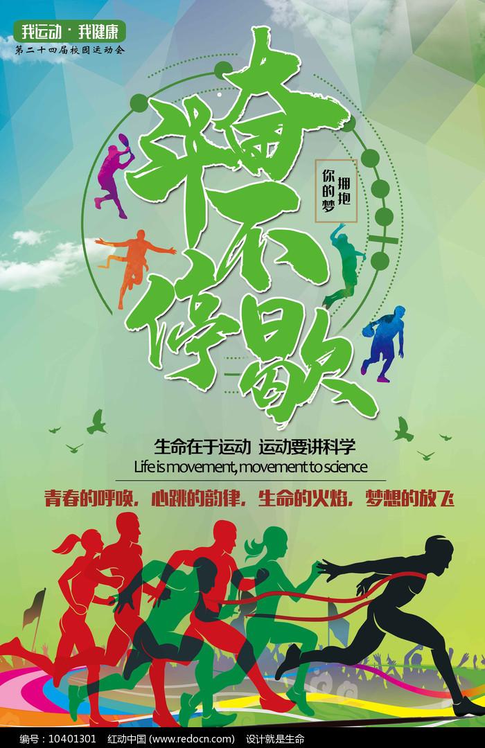 绿色校园运动会海报图片